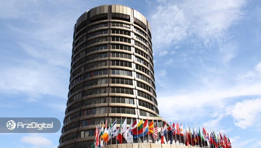 بانک تسویه حسابهای بینالمللی خواستار تسریع در عرضه ارزهای دیجیتال ملی شد