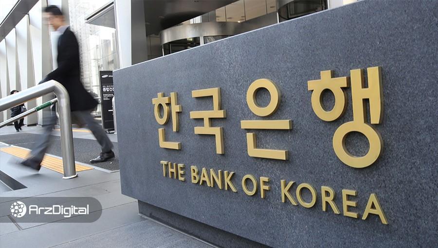 بانک مرکزی کره جنوبی ارز دیجیتال ملی را آزمایش میکند