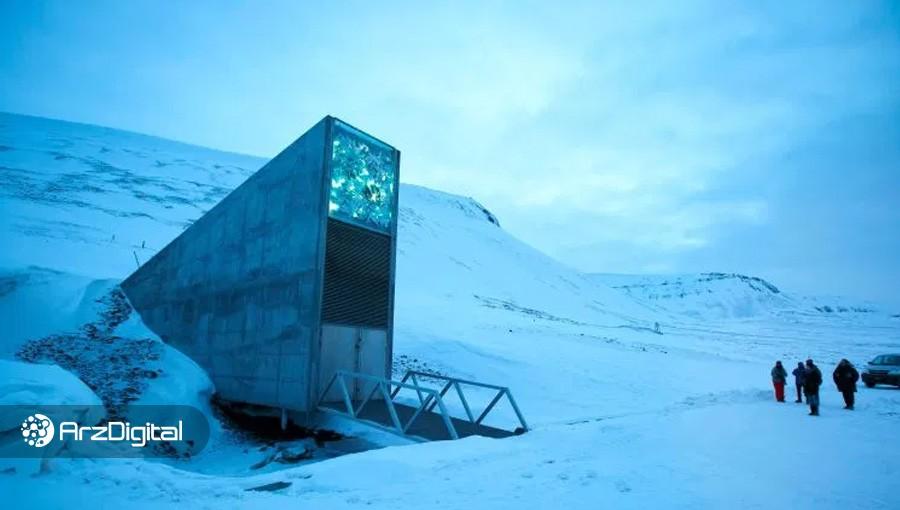 کد بیت کوین برای ۱۰۰۰ سال زیر یخ قطبی نگهداری میشود