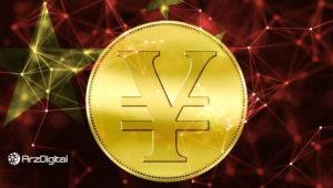 کارمندان دولت چین از ماه آینده ارز دیجیتال ملی دریافت خواهند کرد