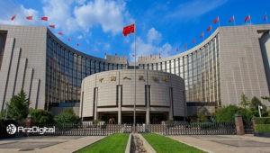 ارز دیجیتال ملی چین یکی از اولویتهای اصلی بانک مرکزی این کشور است