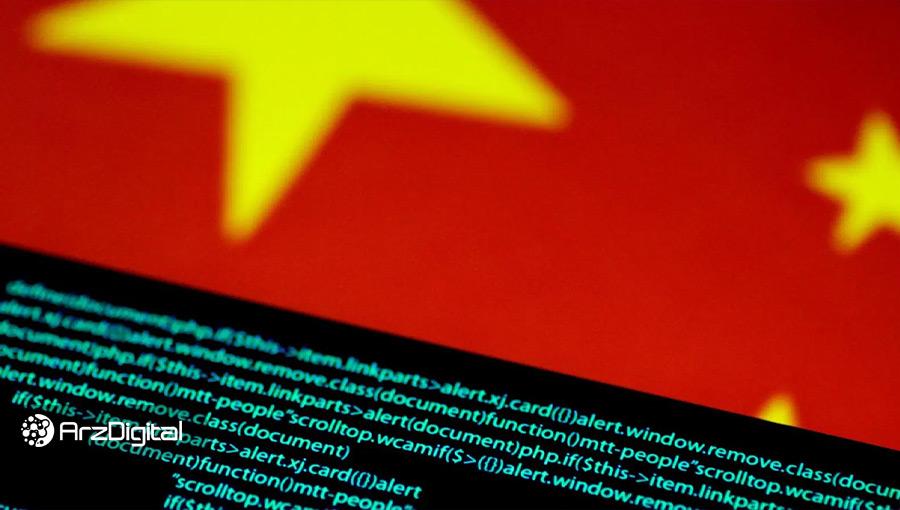 چین هفته آینده بلاک چین ملی خود را راهاندازی میکند