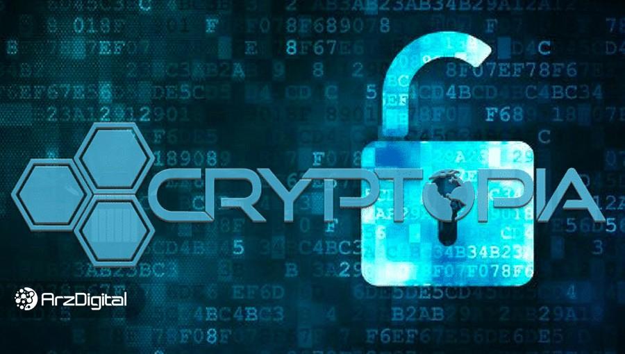 هک صرافی کریپتوپیا؛ دادگاه حق مالکیت کاربران بر داراییهای به سرقت رفته را اعلام کرد