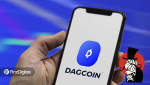 دگ کوین (Dagcoin)؛ یک پروژه کلاهبرداری هرمی