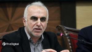 وزیر اقتصاد: دولت ارز دیجیتال را به رسمیت میشناسد؛ بانک مرکزی و بورس مسئول جلوگیری از پولشویی