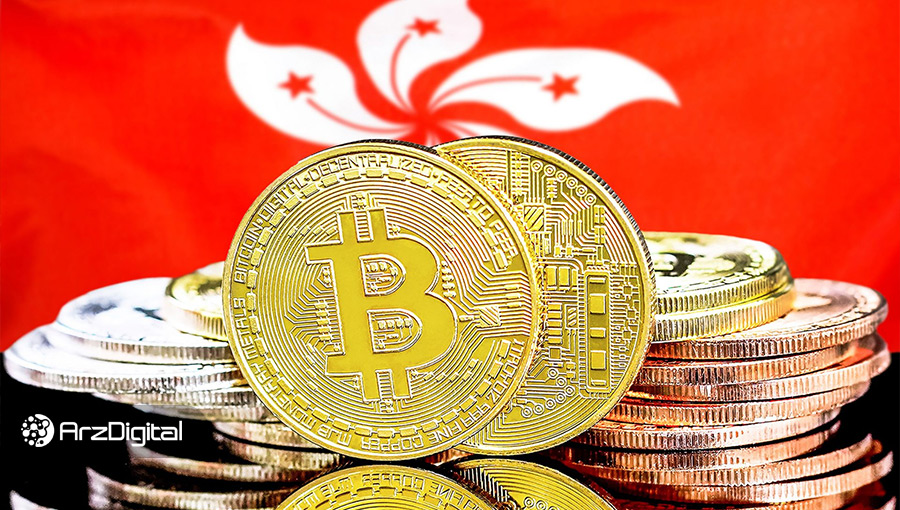 اولین صندوق سرمایهگذاری قانونی بیت کوین در هنگکنگ راهاندازی شد
