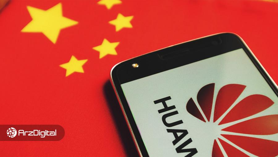 همکاری یک شهر در چین با کمپانی هواوی برای توسعه بلاک چین
