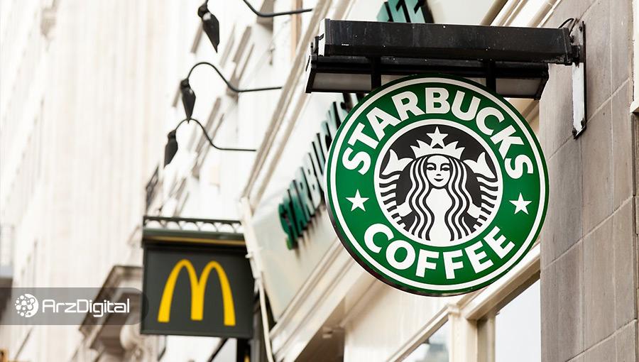 استارباکس و مک دونالد ارز دیجیتال چین را آزمایش میکنند
