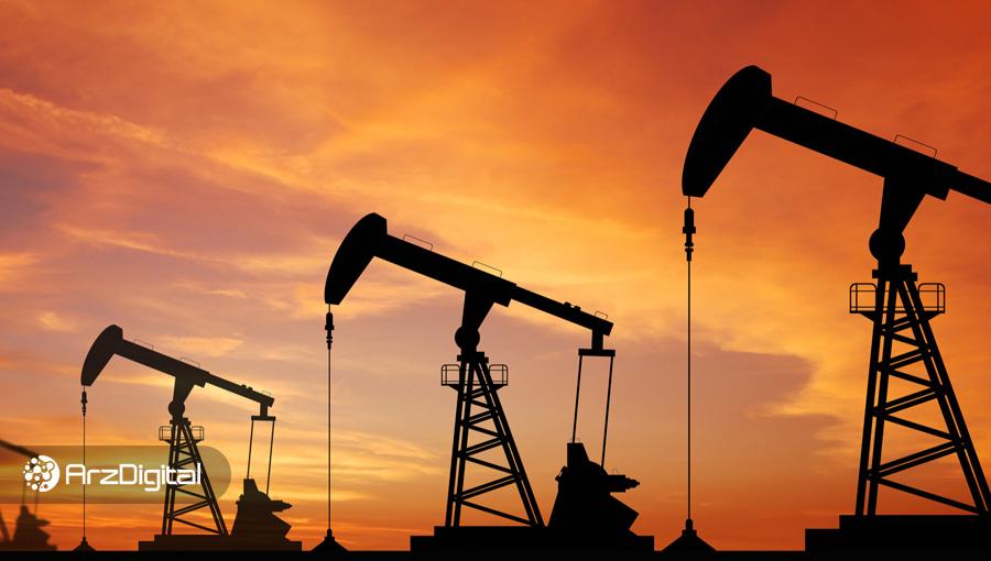 سلطه شرکتهای نفتی بر استخراج بیت کوین تا پنج سال دیگر