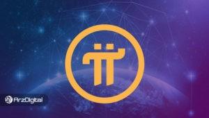 پای نتورک (Pi Network) چیست؟ چرا این پروژه کلاهبرداری است؟