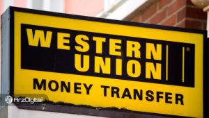 وسترن یونیون در حال آزمایش ریپل برای خدمات پرداختهای برونمرزی
