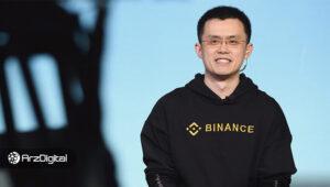 بایننس بزرگترین آژانس مسافرتی مبتنی بر بلاک چین را میسازد