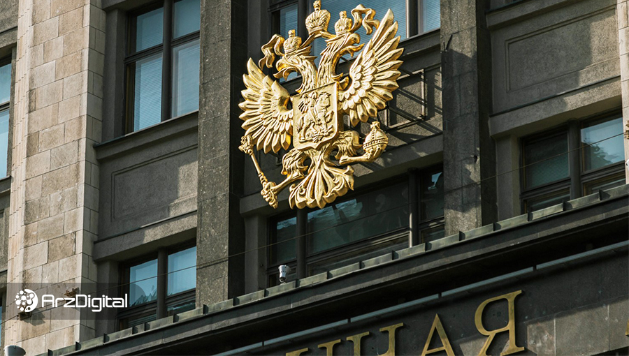 روسیه به دنبال اجرای قوانین سرسختانه برای جرمهای مربوط به ارزهای دیجیتال
