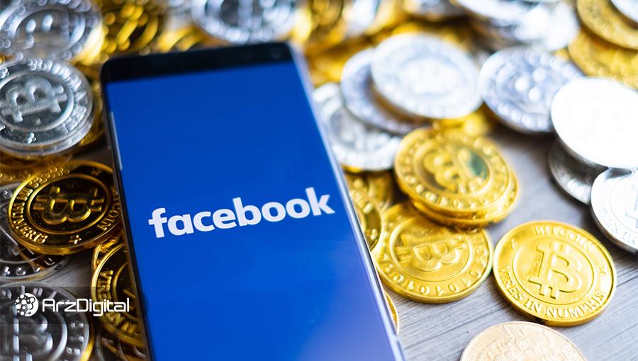 نام کیف پول ارز دیجیتال فیسبوک از «Calibra» به «Novi» تغییر کرد