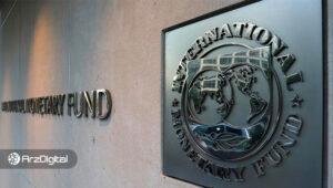 صندوق بینالمللی پول: شرکتهای خصوصی میتوانند به فرایند ایجاد ارزهای دیجیتال ملی کمک کنند