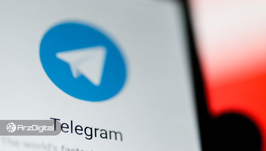جامعه چینی TON قصد دارند با استفاده از کد بلاک چین تلگرام شبکه خودشان را ایجاد کنند