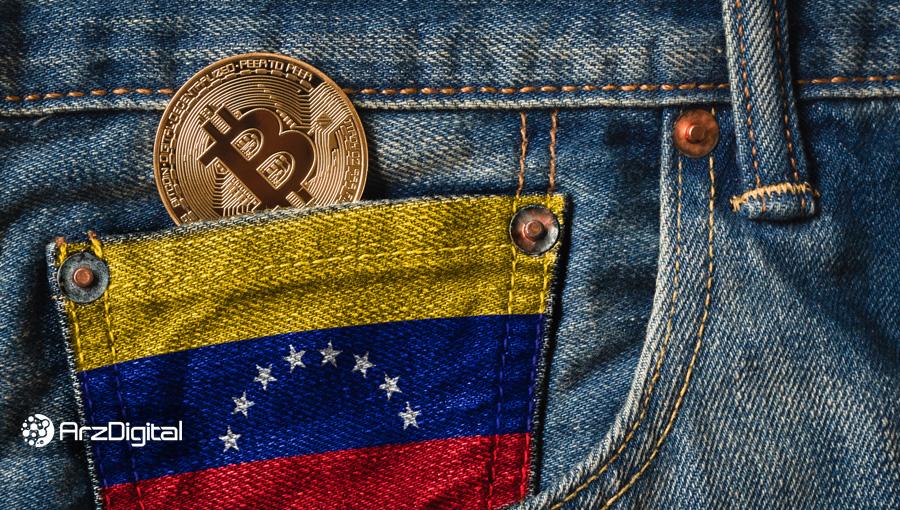 ۲۰,۰۰۰ فروشگاه ونزوئلایی بیت کوین را به عنوان روش پرداخت میپذیرند