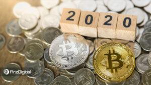 مروری بر عملکرد قیمت بیت کوین در سال ۲۰۲۰؛ بهتر از تمام کلاسهای دارایی!