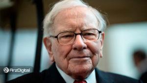 وارن بافت خطاب به سرمایهگذاران: روی اقتصاد آمریکا سرمایهگذاری کنید!
