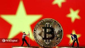 یکی از نواحی کوچک چین یک سوم از تمام قدرت پردازش شبکه بیت کوین را تولید میکند!