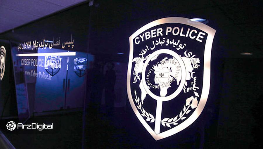 دستگیری کلاهبرداران ۱۰۰ میلیاردی توسط پلیس فتا