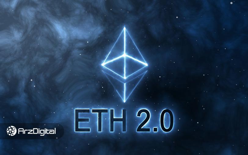چگونه در اثبات سهام اتریوم ۲.۰ شرکت کنیم؟