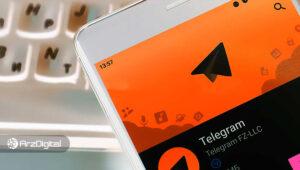توسعهدهندگان بلاک چین تلگرام بدون دخالت این شرکت شبکه خودشان را ایجاد کردند