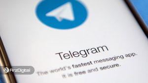 سیستمعامل بلاک چین تلگرام فردا روی گیتهاب متنباز میشود
