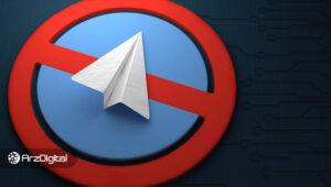 بیشتر سرمایهگذاران ارز دیجیتال تلگرام خواهان دریافت فوری سرمایه خود هستند