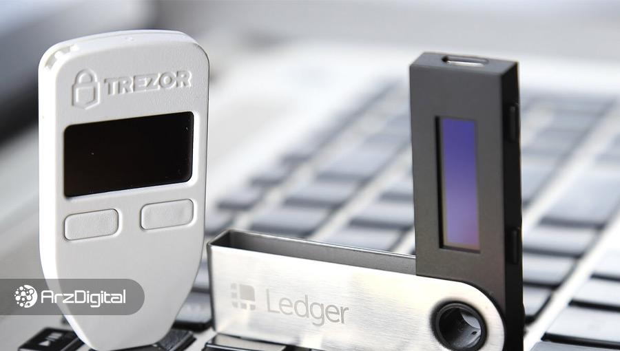 هک کیف پولهای سختافزاری لجر و ترزور رد شد