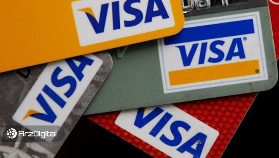 ویزا به دنبال ثبت امتیاز یک ارز دیجیتال مبتنی بر پول رایج