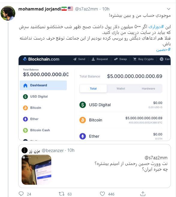 دلایل جعلی بودن احتمالی ادعای «حصین» درباره داشتن ۵۰۵ میلیون دلار بیت کوین