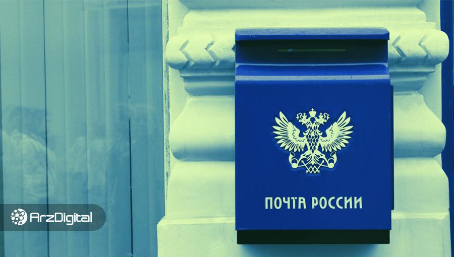 رئیس یک اداره پست در روسیه به جرم استخراج غیرقانونی ارزهای دیجیتال در محل کار دستگیر شد