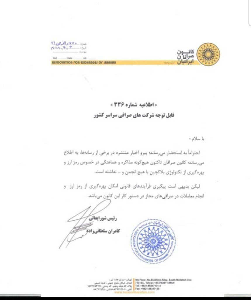 کانون صرافان ایران فعالیت در زمینه رمز ارزها را تکذیب کرد
