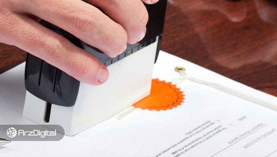 طرح دفتر اسناد رسمی مبتنی بر بلاک چین در یکی از شهرهای چین پیادهسازی میشود