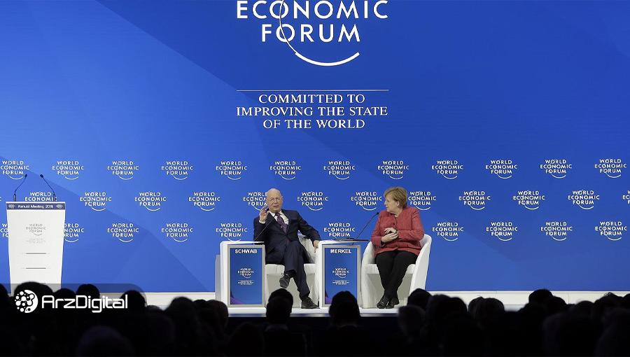 مجمع جهانی اقتصاد: با بلاک چین جلوی فساد مالی را بگیرید
