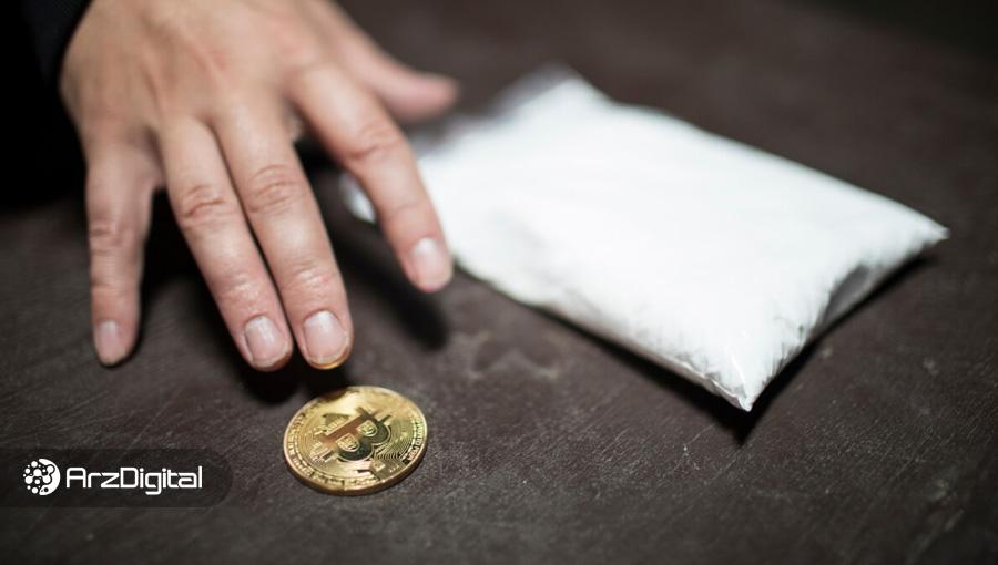 تعطیلی فروشگاه دارک وب که با بیت کوین مواد مخدر میفروخت؛ مصادره ۲ میلیون دلار سرمایه!