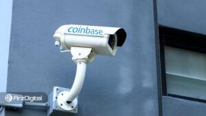 صرافی کوین بیس یک ابزار نظارت بر ارزهای دیجیتال را در اختیار دولت آمریکا قرار میدهد