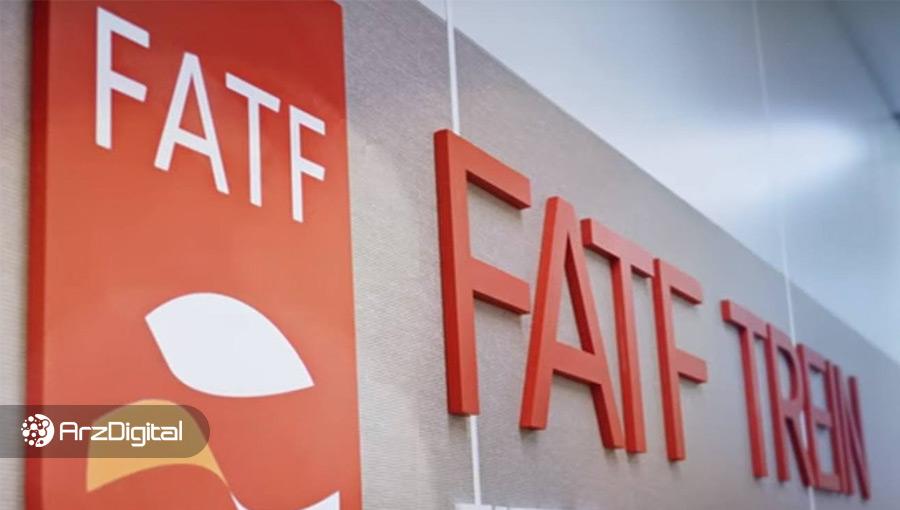 جلسه FATF درباره ارزهای دیجیتال امروز برگزار میشود