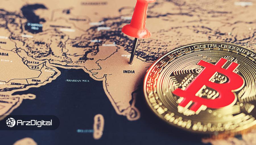 هند بهدنبال اعمال ممنوعیت سختگیرانه برای بیت کوین؛ تا ۱۰ سال زندان برای معامله ارزهای دیجیتال!