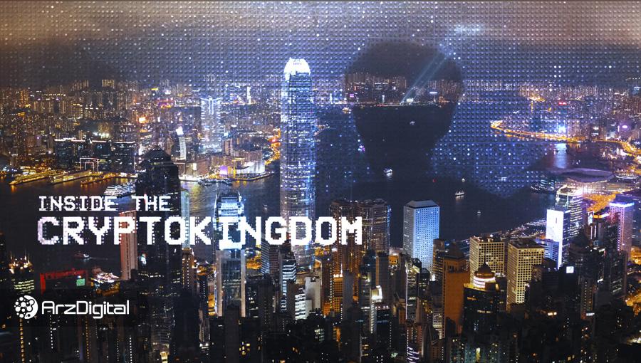دانلود مستند درون قلمروی کریپتو (Inside Crypto Kingdom ۲۰۱۸) –  فارسی