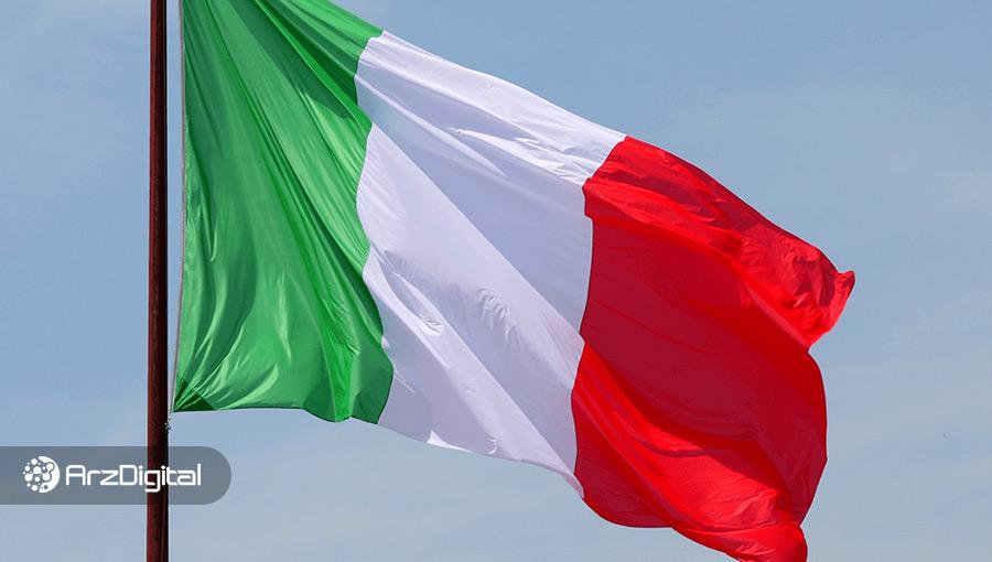 بانکهای ایتالیایی آماده امتحان یوروی دیجیتال هستند