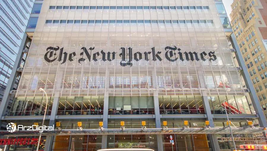 روزنامه نیویورک تایمز برای مبارزه با اخبار جعلی از بلاک چین استفاده میکند