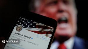 جنگ ترامپ و توییتر؛ آیا به یک توییتر غیرمتمرکز نیاز داریم؟