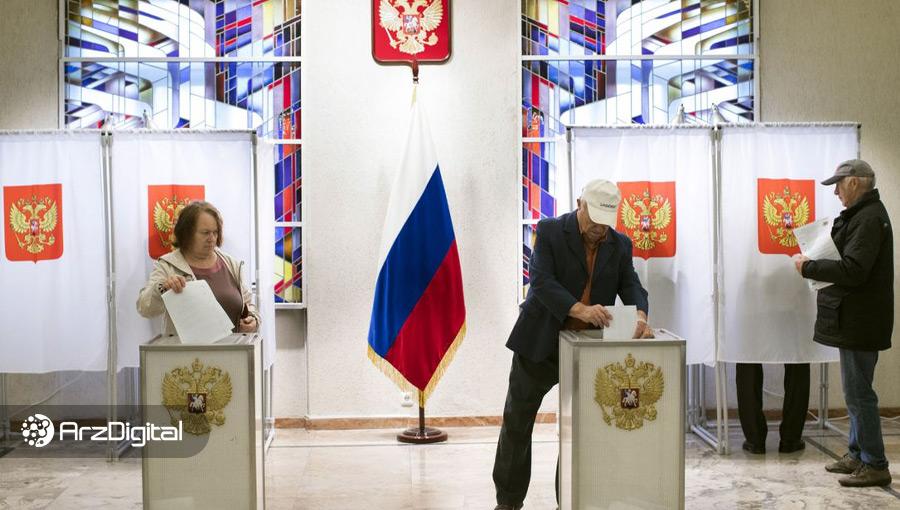 سیستم رایگیری مبتنی بر بلاک چین روسیه بلافاصله بعد از راهاندازی به مشکل خورد