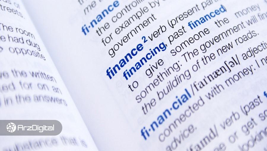 آشنایی با ۱۱ اصطلاح ضروری در بازارهای مالی