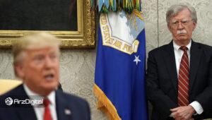 افشاگری جان بولتون: ترامپ به وزیر خزانهداری گفت «جلوی بیت کوین را بگیر»