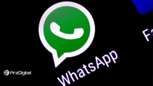 بانک مرکزی برزیل پرداختهای واتساپ را مسدود کرد