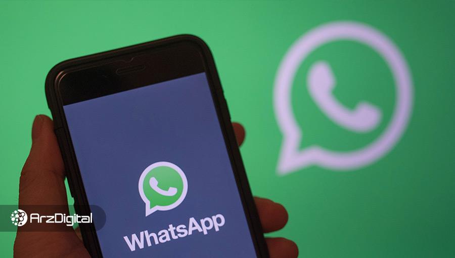 واتساپ قابلیت پرداخت آنلاین را در برزیل فعال کرد