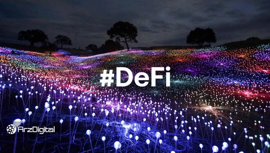 فارمینگ در DeFi؛ سودهای نجومی در بلاک چین اتریوم؟